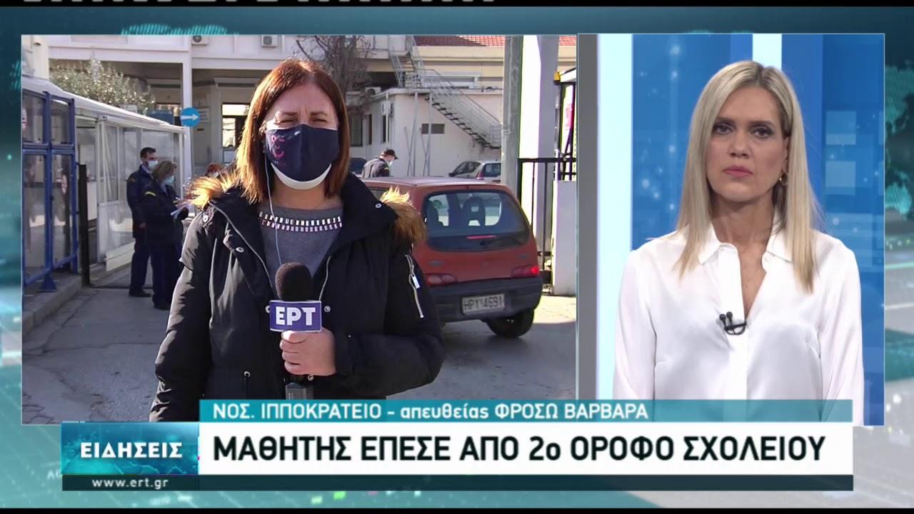 Θεσσαλονίκη: Μαθητής έπεσε από παράθυρο τρίτου ορόφου σχολείου  | 05/02/2021 | ΕΡΤ