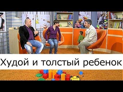 Худой и толстый ребёнок - Школа доктора Комаровского