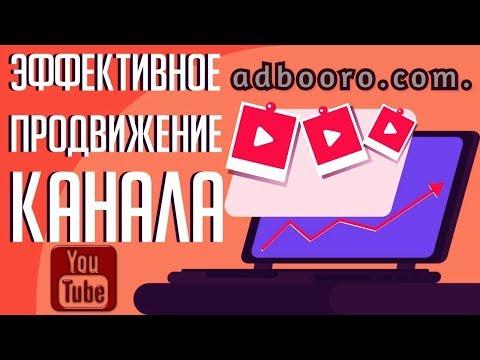 эффективное продвижение канала ютуб / adbooro com / adbooro / адбуро / секреты продвижения ютуб
