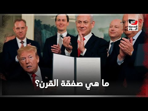 «صفقة القرن».. هل يقبل الفلسطينيون شروط إسرائيل وأمريكا؟