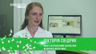 Доплерографія у МЦ NOVO