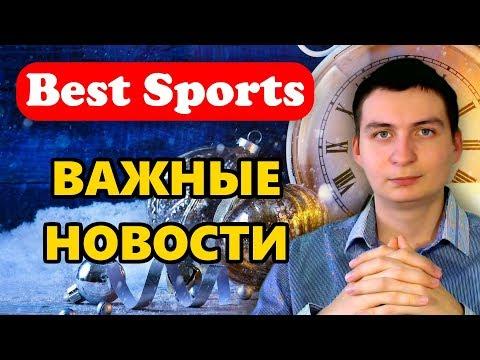 Best Sports Важные новости про обновление, а так же свежая выплата с проекта!