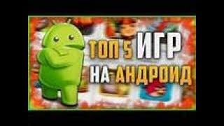 Топ 5 игр на андроид + ссылки
