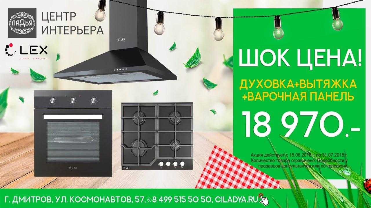 Комплект кухонной техники по шок-цене