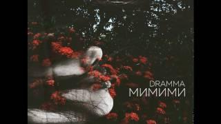 Dramma–МиМиМи(2017)
