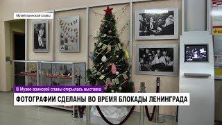В Музее воинской славы открылась выставка