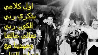تحميل اغاني الفنان المقدسي محمد الرفاعي موال اول كلامي MP3