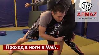 Проход в ноги в ММА - Против тяжелого веса. [Клуб Алмаз]