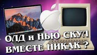 Старые игры на macOS X часть первая