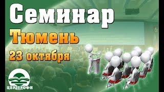 Приглашение на Семинар по БДД в Тюмень 23 октября - Семинары