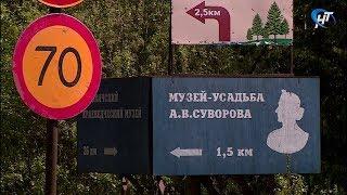 В Боровичском районе начался капитальный ремонт дороги к имению Александра Суворова