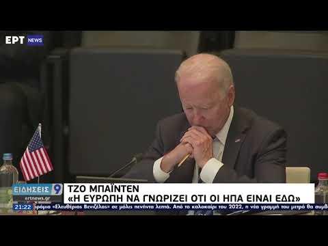Το μήνυμα Μπάιντεν από τη Σύνοδο του ΝΑΤΟ ΕΡΤ 14/06/2021