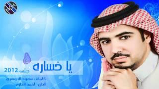 أحمد الحازم - يا خسارة جلسة حائل 2012 تحميل MP3