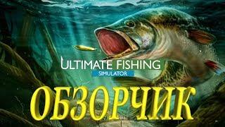 Как поймать густеру ultimate fishing