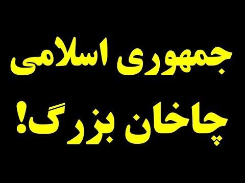 عبدالکریم سروش: جمهوری اسلامی چاخان بزرگ تاریخ