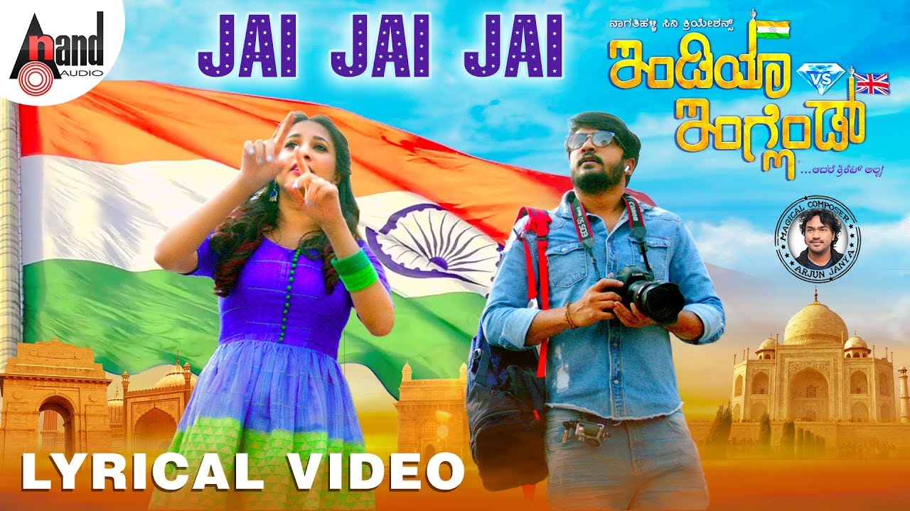 Jai Jai Jai lyrics - India Vs England  - spider lyrics
