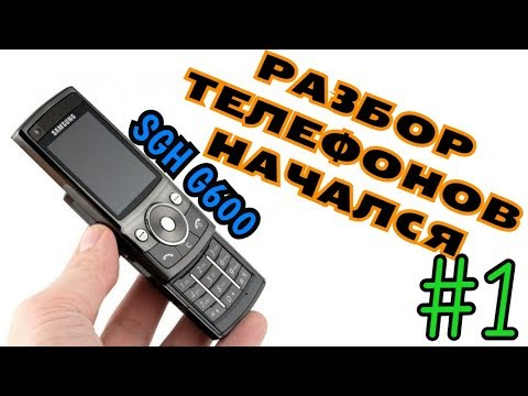 Samsung SGH G600 #1 Разбор телефонов начался