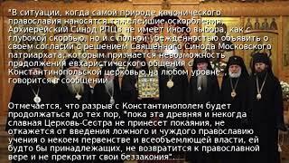 РПЦ за границей разорвала отношения с Константинополем