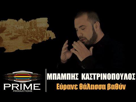 Μπάμπης Καστρινόπουλος: «Εύρανε θάλασσα βαθύν»