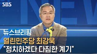 """[인터뷰] 열린민주당 최강욱 """"정치하겠다 다짐한 계기는…"""" / SBS / 주영진의 뉴스브리핑"""