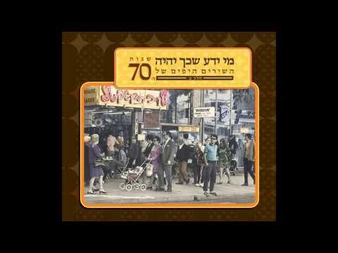 1973, אורחים כותבים, אף אוזן גרון, הנשמות הטהורות, ישראלי, מתי כספי, סדרת השנים- 1973