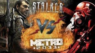 Рэп Баттл - S.T.A.L.K.E.R. vs. Metro 2033