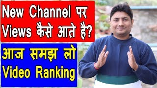 How To Rank Youtube Videos | Youtube Par Views Kaise Aate Hain