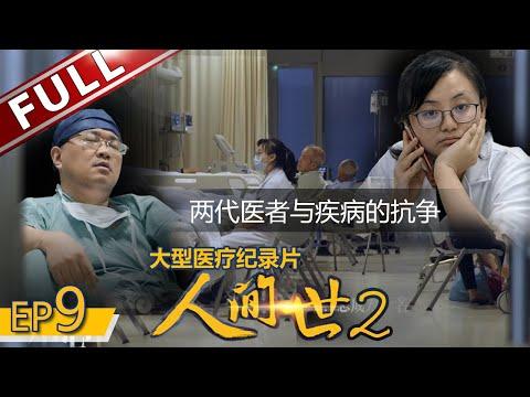【FULL】《人间世2》第9期:跟随两代医生的成长故事:新生代医生感挫败欲放弃 老练医生每月上百台手术超负荷运转【东方卫视官方高清HD】