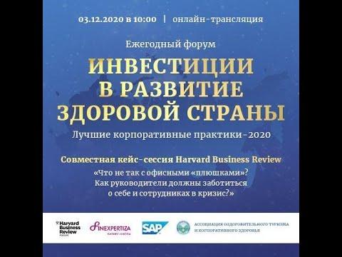 Церемония награждения победителей всероссийского конкурса «Лучшие корпоративные практики-2020»