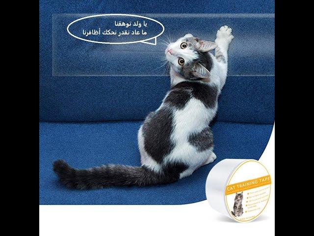 غطاء لاصق لمنع خدش القطط والكلاب للأثاث