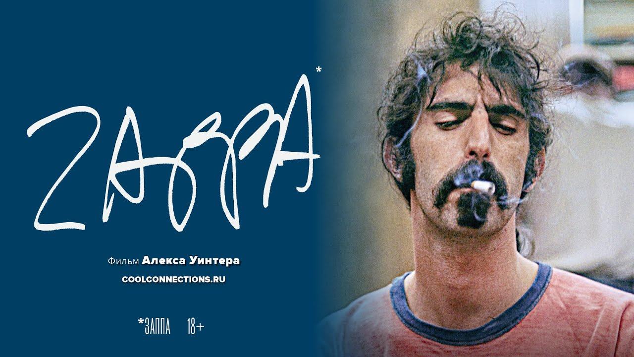 Zappa (Оригинальная версия с субтитрами)