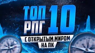 ☢🔥Топ 10  РПГ с открытым миром на ПК (2018)🔥☢
