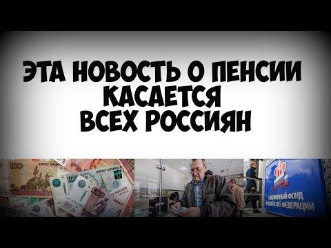 Эта новость о пенсии касается всех россиян