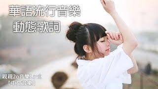 華語流行音樂電台(動態歌詞) | Chinese POP Music➨24/7 - Video Youtube