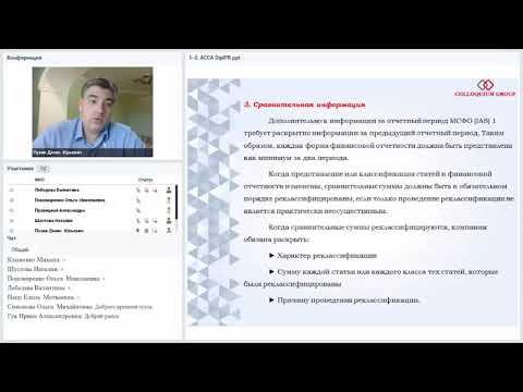 ACCA DipIFR (рус) - подготовка к декабрьской сессии. Занятие 2. ФРАГМЕНТ