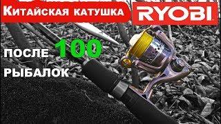 Ryobi катушки zauber 2000