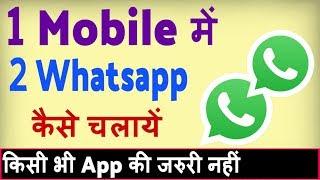 Ek Phone me double whatsapp kaise chalaye ? how to use 2 whatsapp in one phone