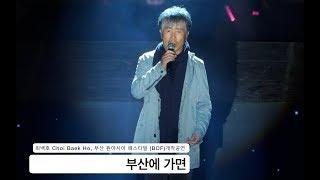 최백호 Choi Baek Ho[4K 직캠]부산에 가면,부산원아페@171022 락뮤직