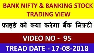 95  BANKNIFTY & BANKNIFTY STOCK ANALYSIS   बैंक निफ़्टी डेली चार्ट एनालिसिस !! 17 08 2018