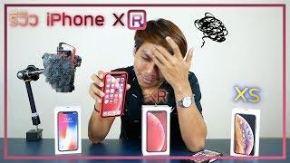 รีวิว iPhone XR คุ้มไหมกับ 30,000 บาท จากผู้ใช้งานจริง