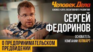 КАК УЗНАТЬ, ЧЕГО ДЕЙСТВИТЕЛЬНО ХОЧЕТ ПОКУПАТЕЛЬ Бизнес-секреты Сергея Федоринова (Юлмарт)ЧеловекДела