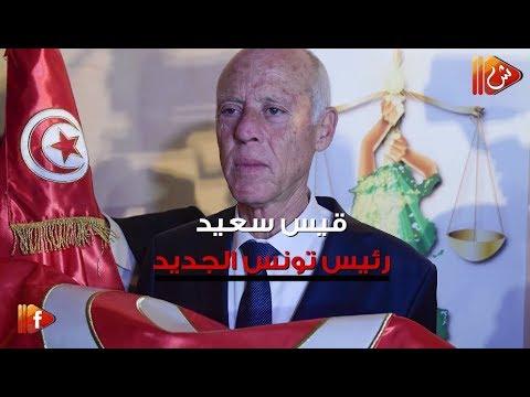 """فيديو جراف.. تعرف على """"قيس سعيد"""" رئيس تونس الجديد"""