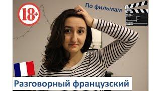 Урок#156: Как заткнуть по-французски. Vas-y! Ta gueule! Taisez-vous! Разговорный французский