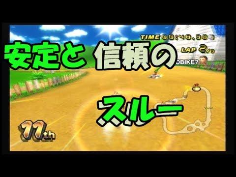 【ゆっくり実況】そのゆっくり,160km/h 【12th Race】 【マリオカートWii】