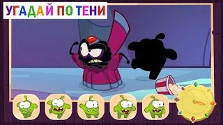 Угадай по тени - Прерванная церемония 2(Приключения Ам Няма) - Познавательные мультфильмы для детей
