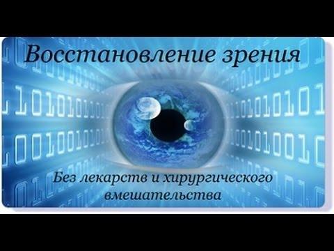 Новосибирск центры коррекции зрения