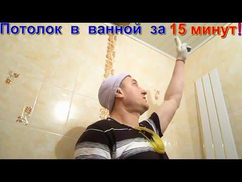 Потолок в ванной за 15 минут своими руками. Хитрости и секреты монтажа потолка панелями под золото!