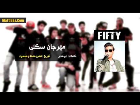 سادات و فيفتى - مهرجان سكلى | Sadat El 3almy ft. 50 - Mahragan Sakla