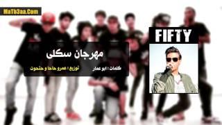 تحميل و مشاهدة سادات و فيفتى - مهرجان سكلى | Sadat El 3almy ft. 50 - Mahragan Sakla MP3