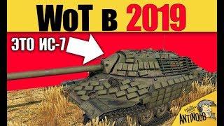 ⚡ТАНКИ В 2019 - ЧТО БУДЕТ С ИГРОЙ World of Tanks?
